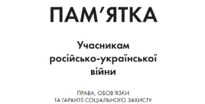 Пам'ятка Захисникам України: права, обов'язки та гарантії соціального захисту